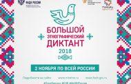 В Дагестане напишут этнографический диктант