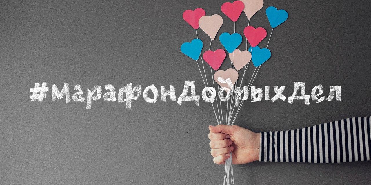 В Дагестане начнется «Осенний марафон добрых дел – 2018»
