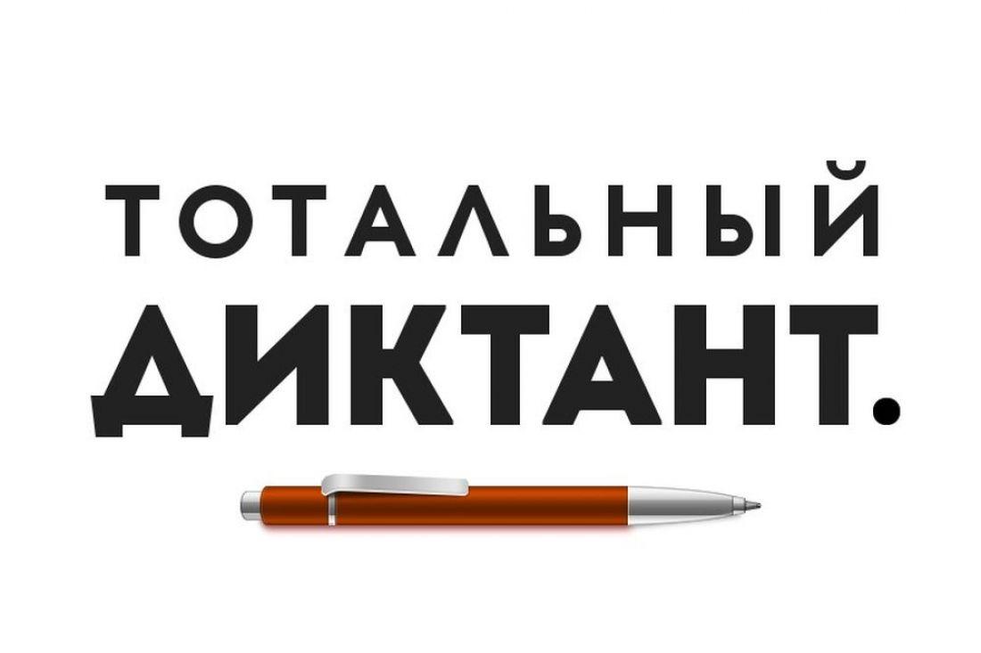 В Дагестане напишут тотальный диктант на языках местных народов