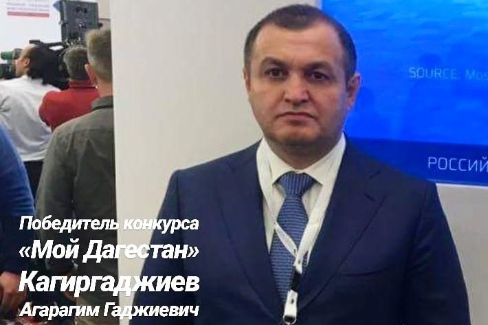 Победитель конкурса «Мой Дагестан» назначен первым заместителем министра