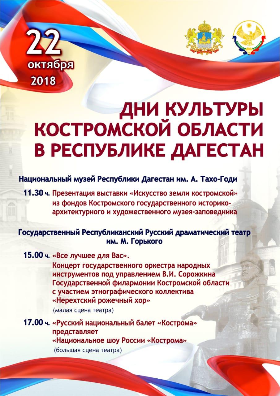 В Дагестане пройдут Дни культуры Костромской области