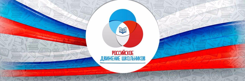 Школьники Дагестана примут участие в региональном слете юных добровольцев