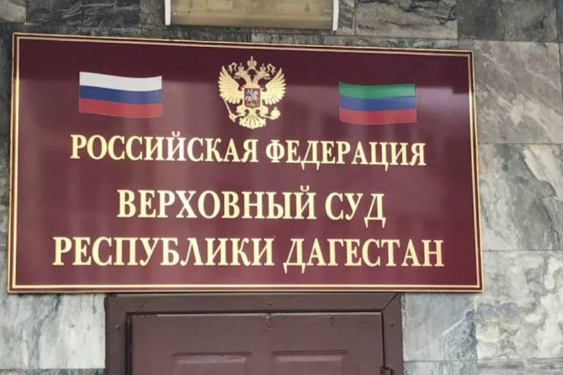 Верхсуд не стал пересматривать меру пресечения Гаджиеву, Тамбиеву и Ризванову