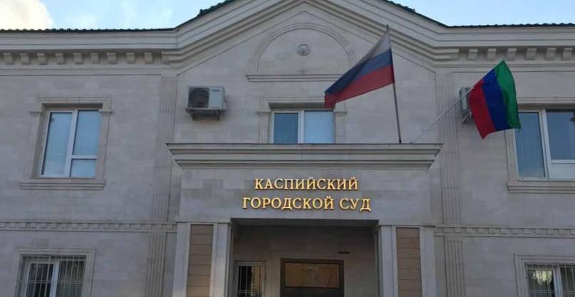 Бывший помощник судьи Каспийского городского суда предстанет перед судом