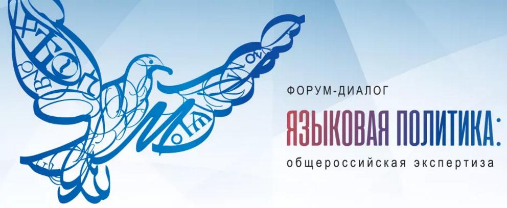 В Москве прошел форум-диалог «Языковая политика: общероссийская экспертиза»