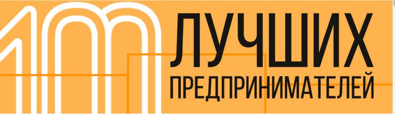 В Дагестане выберут 100 лучших предпринимателей