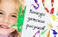 ЕКДЛ объявила о конкурсе детских рисунков