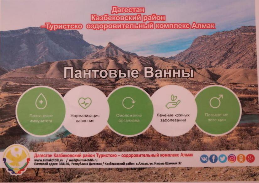 Казбековский район наладил сотрудничество с турецкими инвесторами
