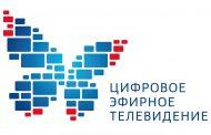 С 2019 года Дагестан перейдет на цифровое телевидение