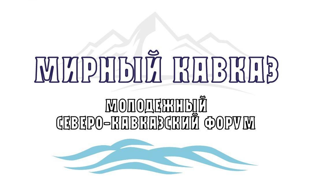 II Северо-Кавказский форум «Мирный Кавказ» пройдет в Дагестане