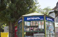 В Магарамкенте открылся киоск «Дагпечати»
