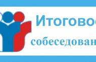В Дагестане протестируют новую модель проведения собеседования по русскому языку