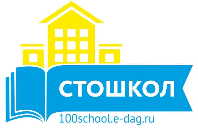 Проект «100 школ» в Дагестане будет продлен на 2019 год
