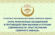 В Махачкале пройдет VI Конгресс мусульманских общин Северного Кавказа