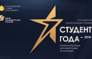 В финал конкурса «Студент года» прошли пятеро дагестанцев