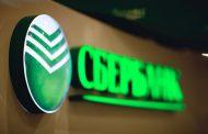 Махачкала возьмет в Сбербанке кредит на 300 млн рублей