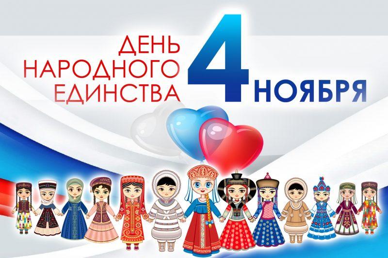 Районы Дагестана отметили День народного единства