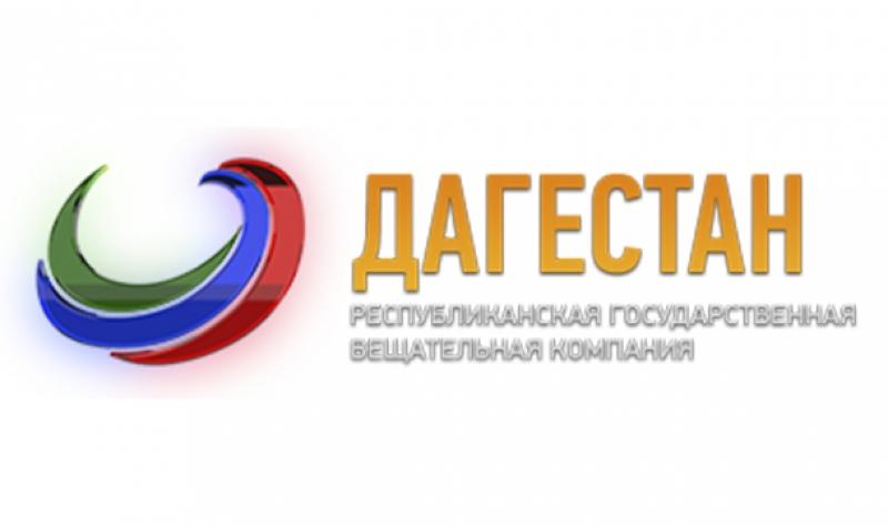 В Махачкале отметят юбилей РГВК «Дагестан»