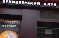 Парламент Дагестана установил ставки налога на игорный бизнес