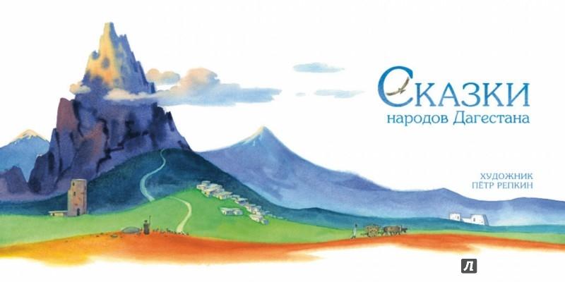 В Дагестане пройдет фестиваль, посвященный сказкам и легендам