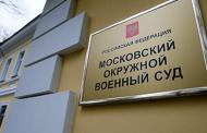 Уроженец Дагестана осужден на 17 лет за подготовку теракта в московском метро