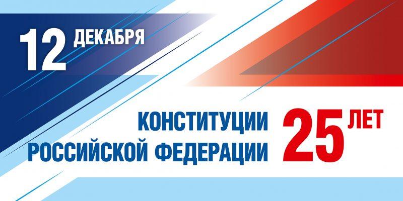 В Дагестане начался челлендж #25летКонституцииРФ