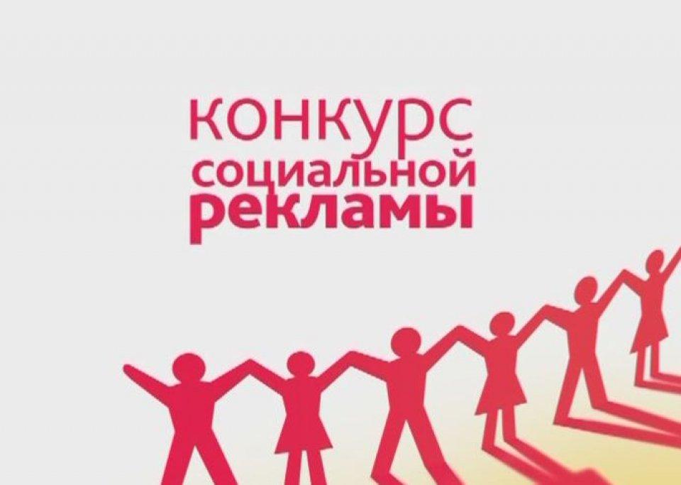 В Дагестане объявлено начало конкурса социальной видеорекламы