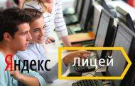 В Махачкале презентовали «Яндекс.Лицей» и «Яндекс.Учебник»