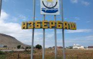 В Избербаше освободилась вакансия прокурора города
