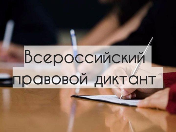 В Дагестане написали правовой диктант