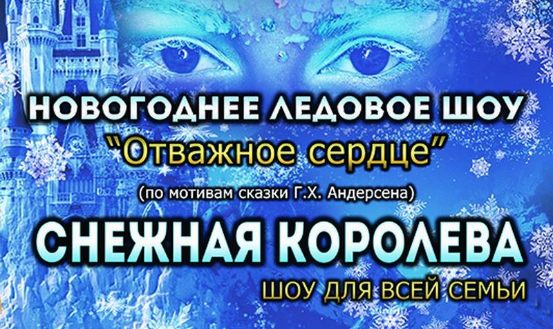 Звезды фигурного катания покажут ледовое шоу в Дагестане
