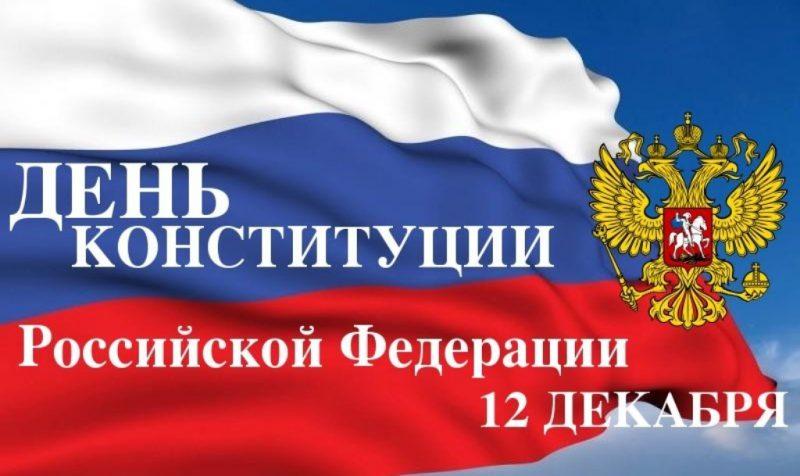 День Конституции - общероссийский день приема граждан