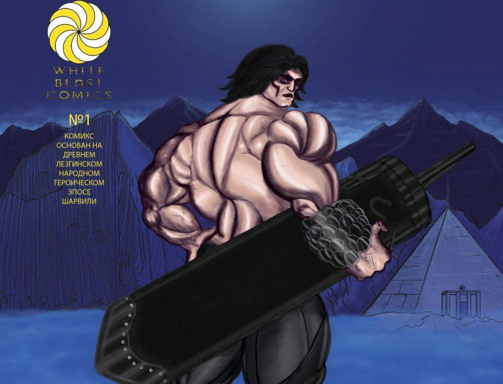 У Дагестана есть свои супергерои, или Почему комиксы – это не всегда весело