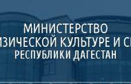Минспорт Дагестана назвал лучших спортсменов года в неолимпийских видах