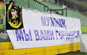 РФС оштрафовал «Анжи» на 265 тысяч рублей по итогам матча со «Спартаком»