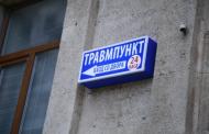 Новый травматологический пункт заработал в Дербенте