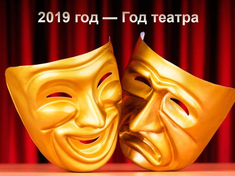 В Дагестане 13 декабря стартует Год театра