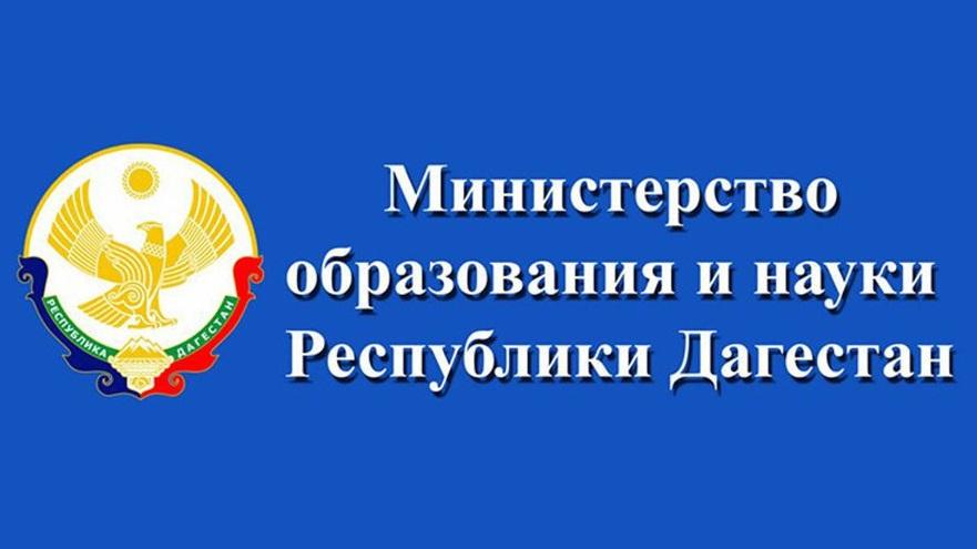Три образовательных проекта из Дагестана получат 300 млн рублей