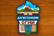 Дагестанские Огни стали территорией опережающего развития