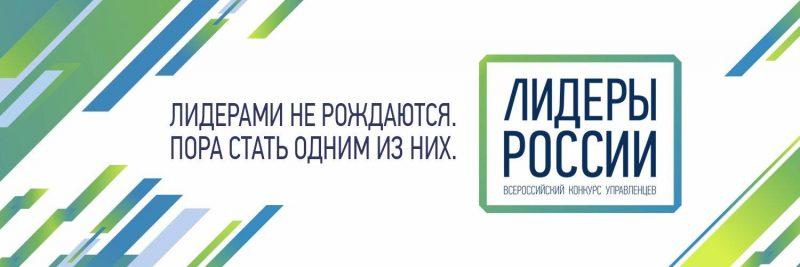 В полуфинале конкурса «Лидеры России» - 61 участник из Дагестана
