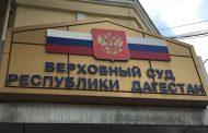 Зампредом Верховного суда Дагестана назначена Оксана Ермакова