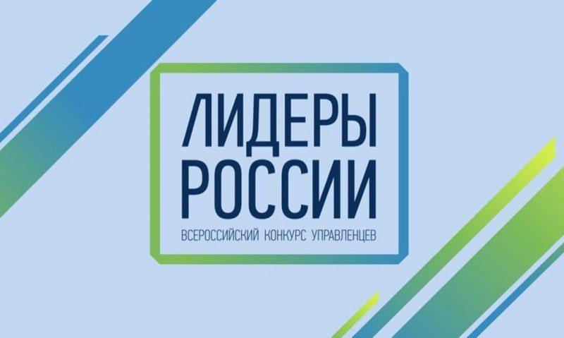 В финал конкурса «Лидеры России» прошли шестеро дагестанцев