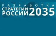 Дагестанцев приглашают принять участие в разработке стратегии развития республики