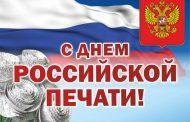 Владимир Васильев поздравил представителей СМИ с Днем российской печати