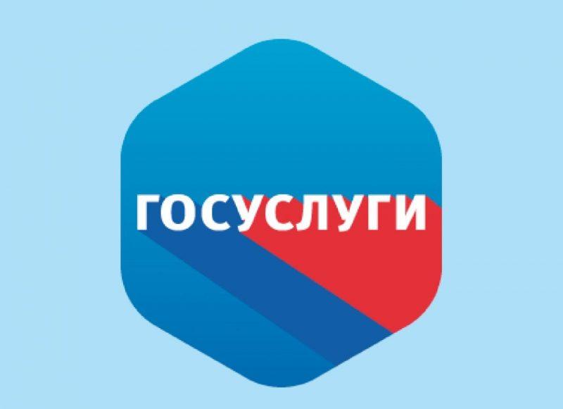 Портал «Госуслуги» начал прием документов абитуриентов
