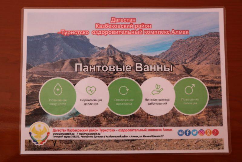 В Казбековском районе построят оздоровительный комплекс «Алмак»