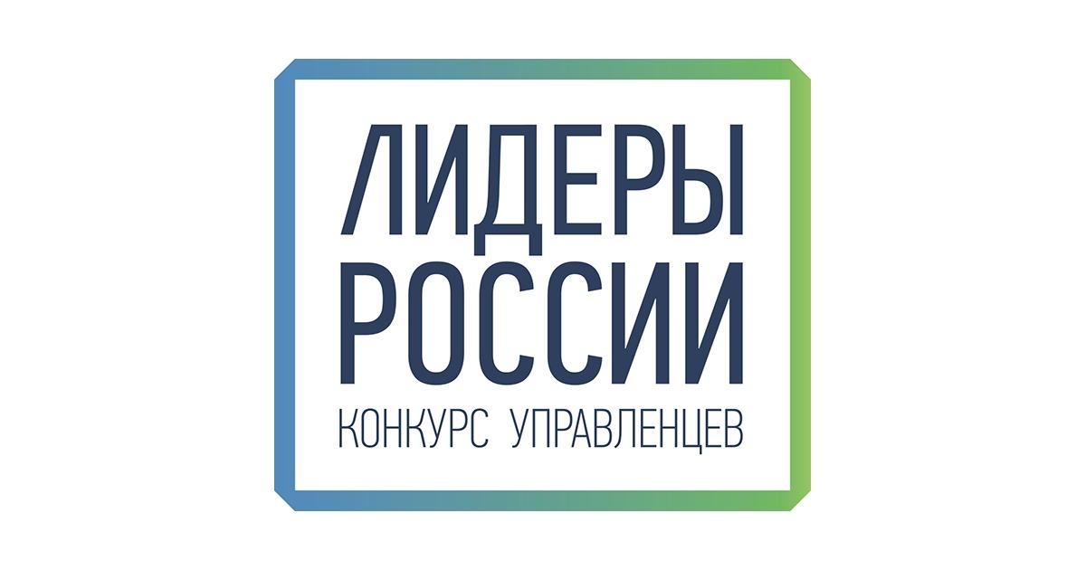 Стартует полуфинал конкурса управленцев «Лидеры России» по СКФО