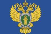 В органах прокуратуры пройдет Всероссийский день приема предпринимателей
