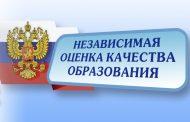 Дагестанцы могут оценить качество образования в республике
