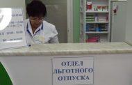 Дагестану выделено более 260 млн рублей на обеспечение льготников лекарствами